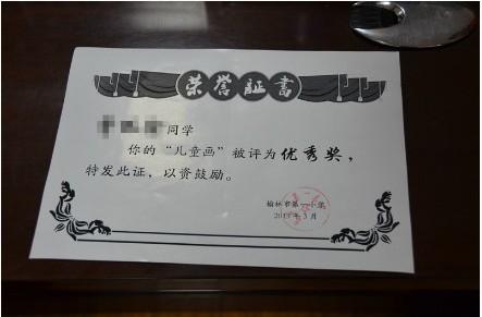 陕西榆林第一小学误发黑白奖状 系广告公司印刷失误
