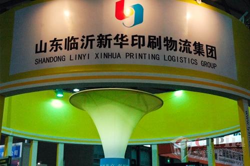 山东临沂新华亮相2012上海国际印刷周