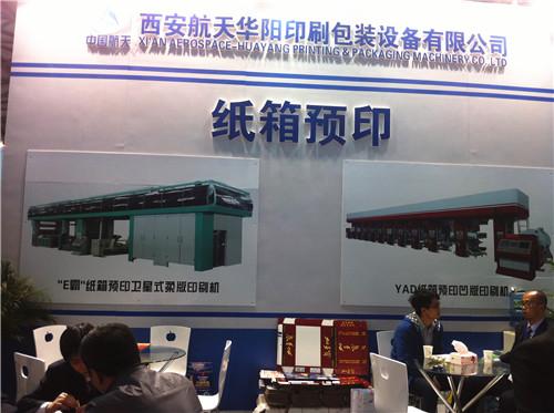 西安航天华阳精彩亮相2013中国国际瓦楞展