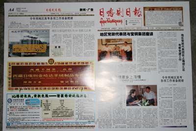 利用上海光华胶印机印刷出来的《日喀则日报》