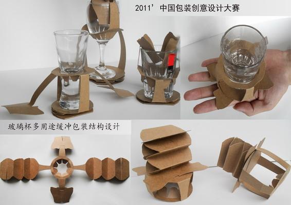 《玻璃杯多用途缓冲包装结构设计》