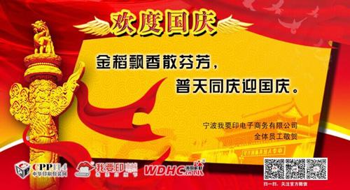 宁波我要印电子商务有限公司2015年国庆节放假通知