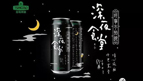 """青岛啤酒深夜食堂定制款""""深夜罐"""""""