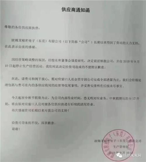 东莞知名电子厂倒闭今天开始结算供应商货款! 行业新闻 丰雄广告第2张