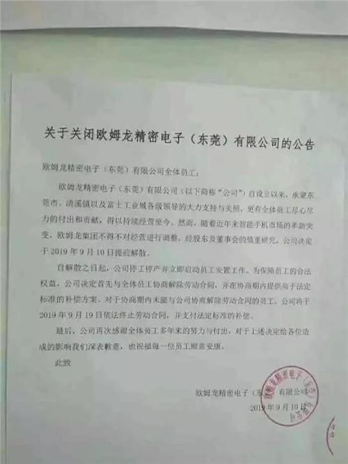 东莞知名电子厂倒闭今天开始结算供应商货款! 行业新闻 丰雄广告第4张
