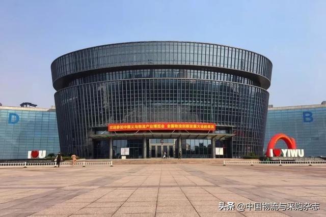 全国物流创新大会、长三角供应链发展论坛相继在义乌召开