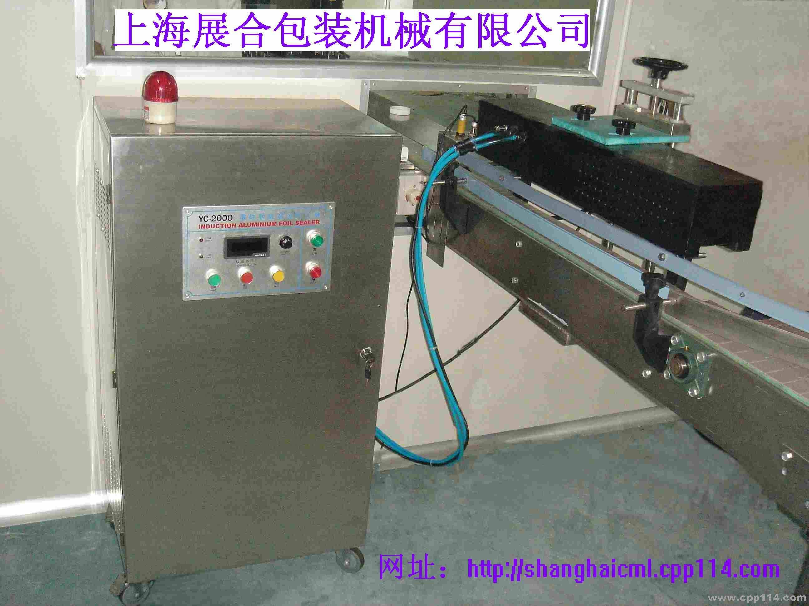 【供应】自动晶体管电磁感应铝箔封口机