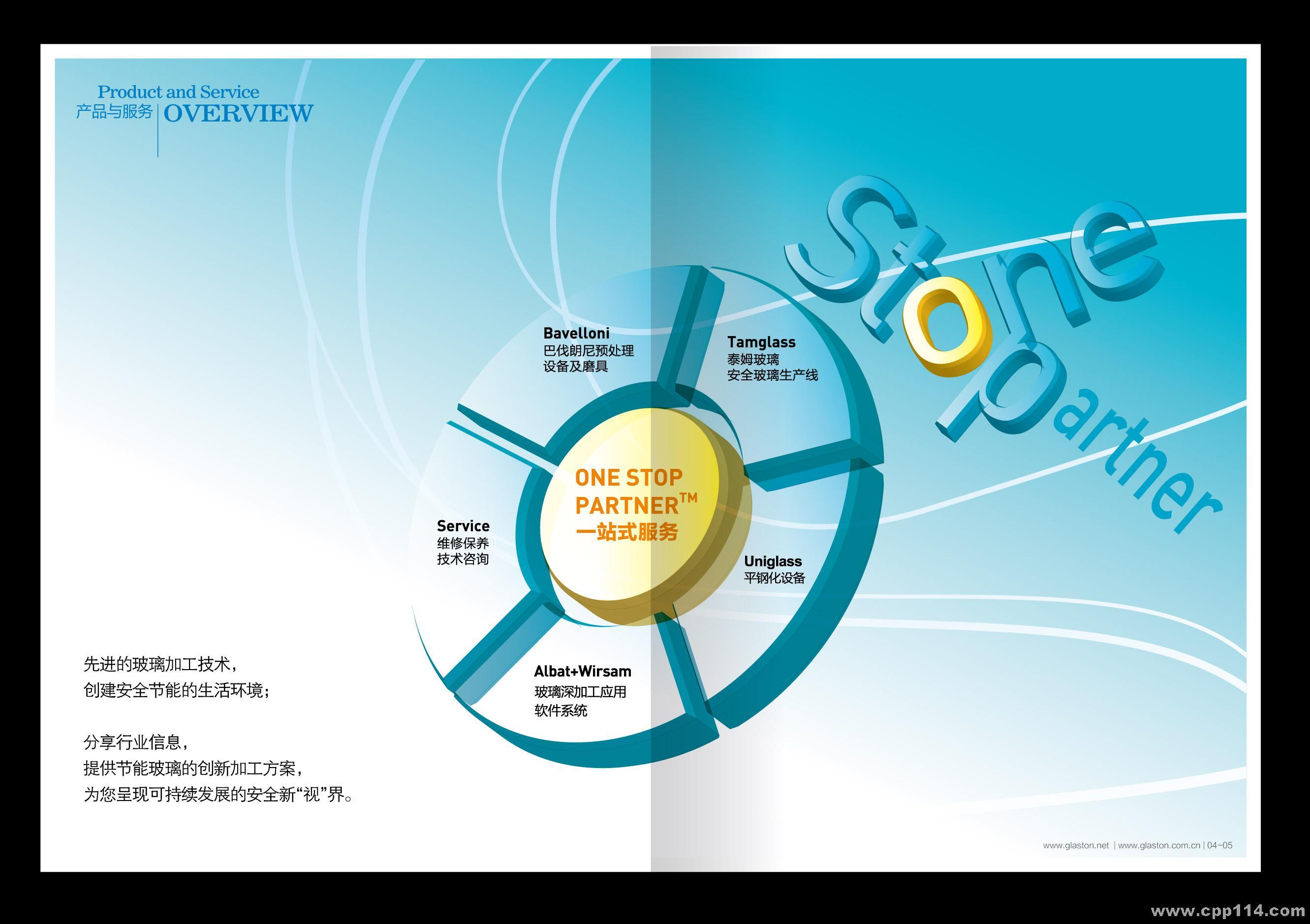 武穆传播成立于2004年,是国内本土广告公司最资深、极具影响力的专业样本设计公司之一。作为最具专业样本设计实力的广告公司之一,武穆传播提供全面的一站式服务体系,武穆一直以为您提供国际级样本设计为目标,公司拥有世界500强知名品牌客户。成功的为上百家企业提供优秀的样本设计和企业形象整合。并得到客户的一致好评。 武穆为您提供企业样本设计,企业宣传册设计,企业产品手册设计,企业型录设计等工业领域的样本样册设计服务。在工业样本设计.