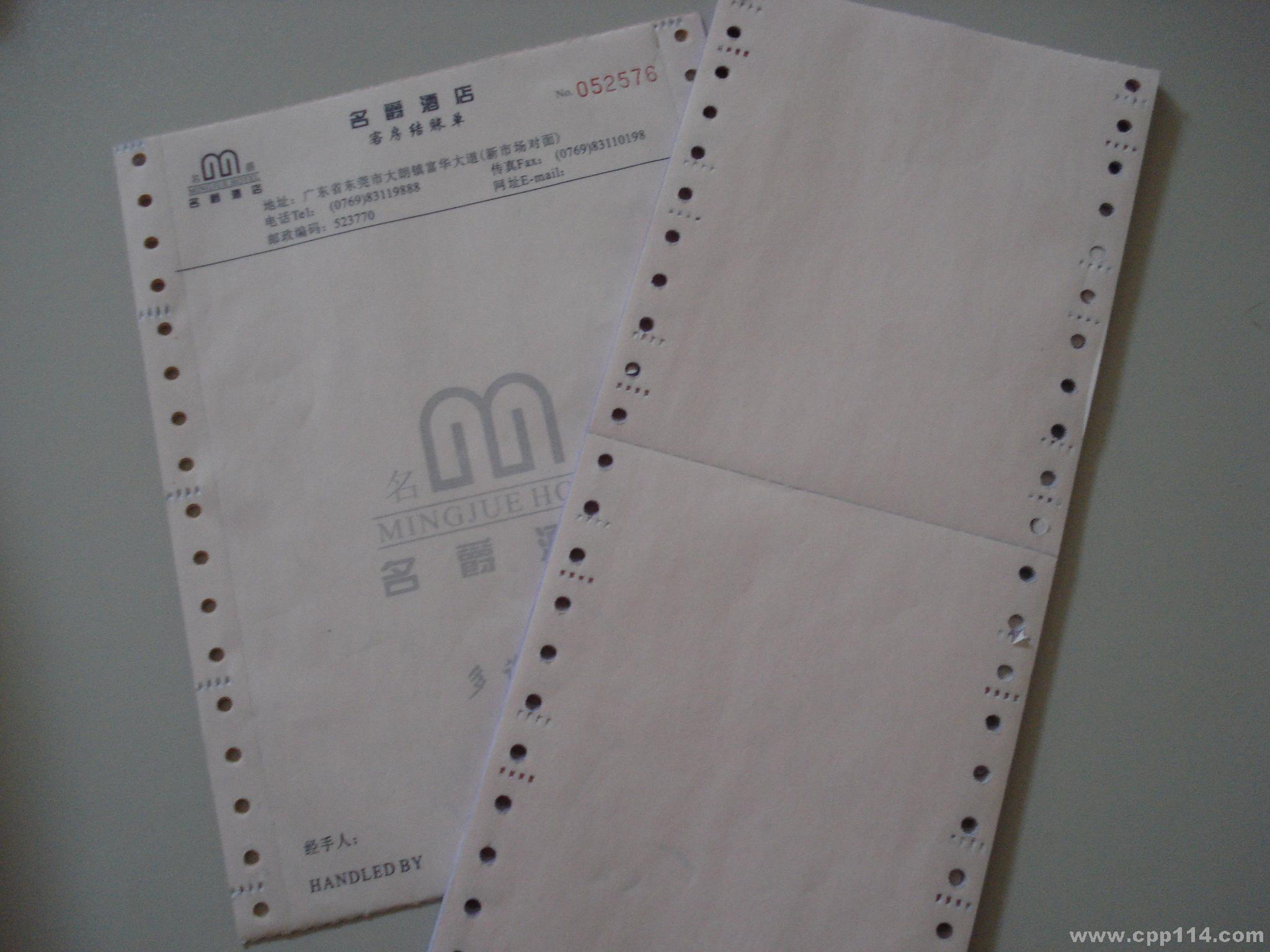 【供应】印刷酒店结账单