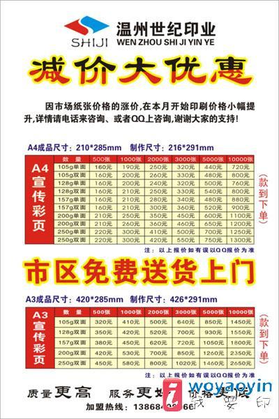 【供应】dm宣传单,画册,折扣券,说明书,宣传页,彩页,宣传册,折页,海报