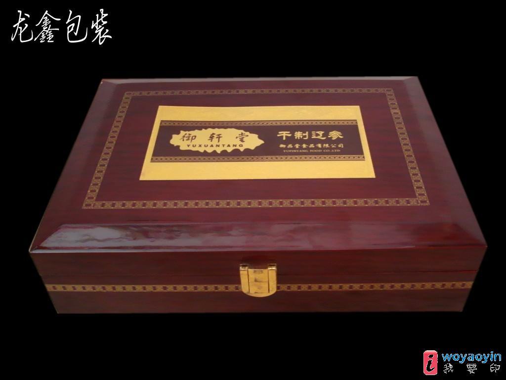 【供应】海参盒包装盒加工制作