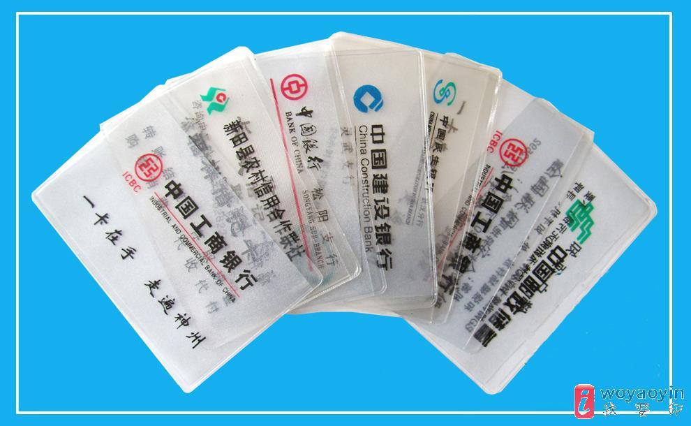 【供应】银行卡保护套/pvc银行卡保护套温州