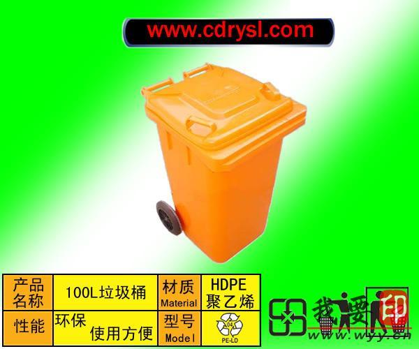 【供应】塑料可移动式垃圾桶德阳塑料垃圾桶周转箩