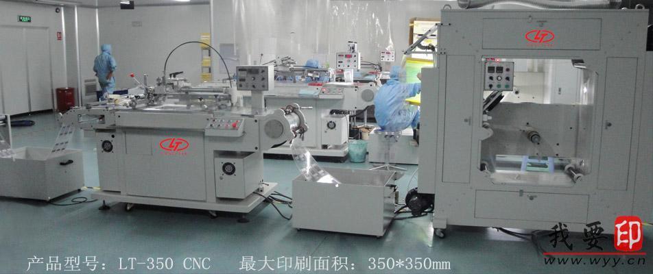 【供应】精品推荐---柔性电路板丝印机_印刷包装供应