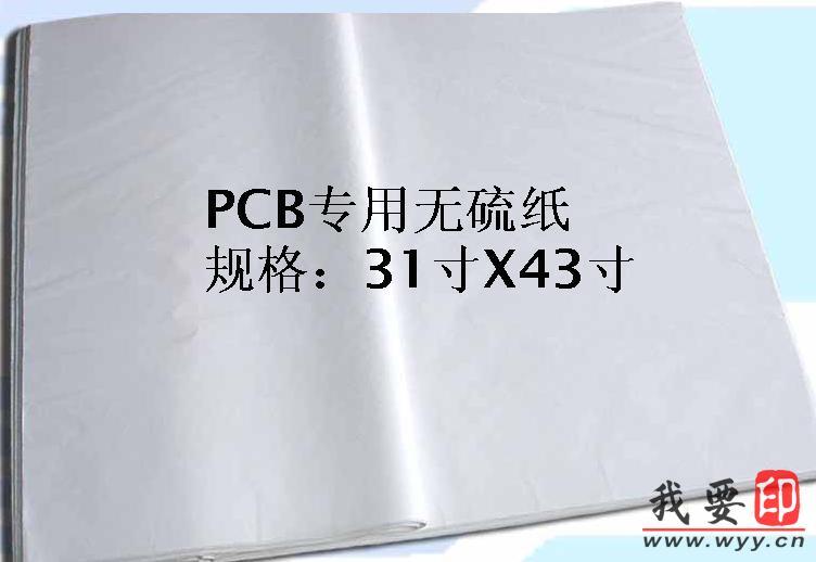 【供应】无硫纸-印刷电路板,pcb板包装用纸