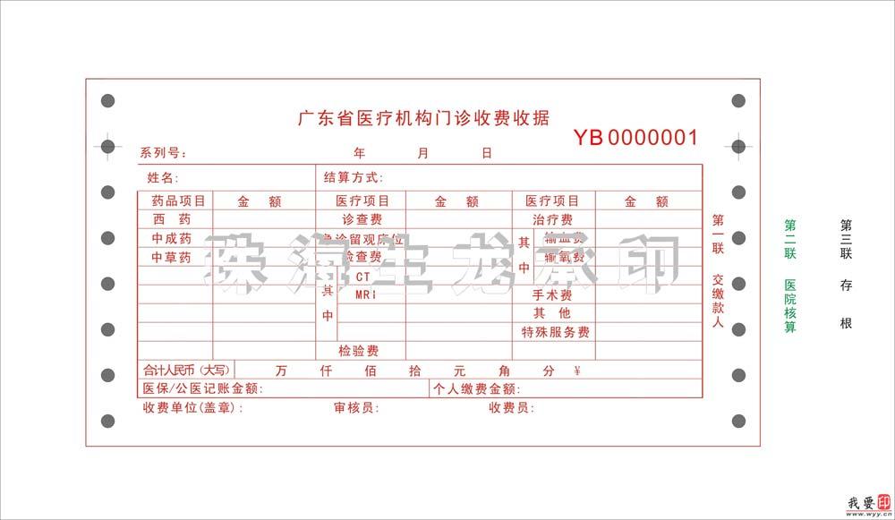 【供应】印刷医院各式收费收据及打印类单据