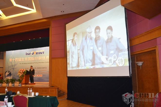 北京中科纳新印刷技术有限公司总经理宋延林先生演讲