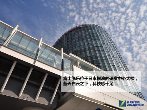 见证印刷科技 走进富士施乐横滨研发中心