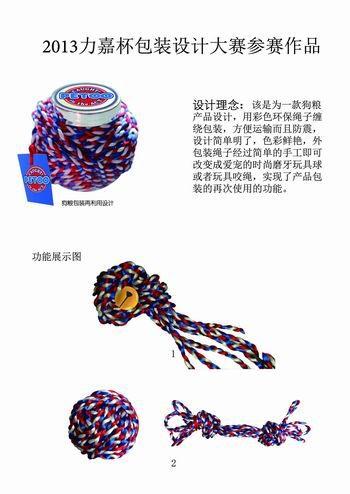 鲁美研究生王煜灼获两岸四地创意包装设计大赛特等奖