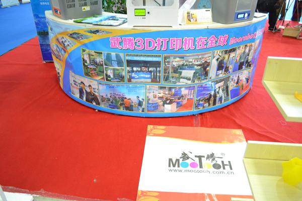 华东印刷十大网上正规赌博网站展武腾3D打印成品展示(多图)
