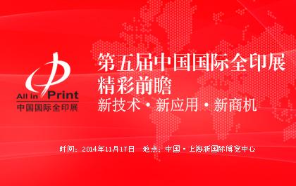 2014中国国际全印展展前精彩前瞻