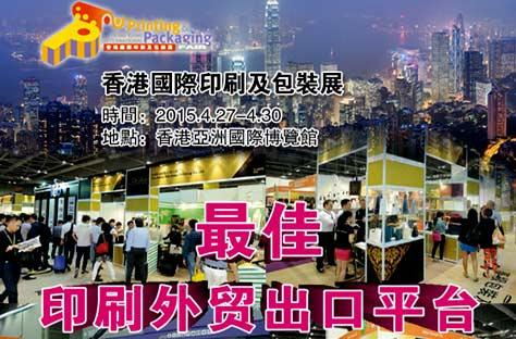 十年磨一剑 香港何以成最佳印刷外贸出口平台?