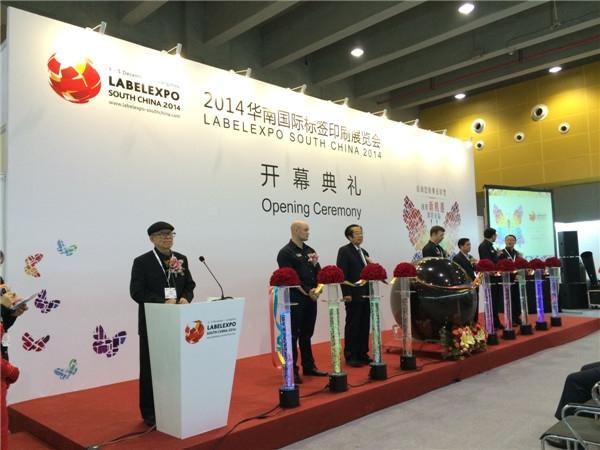 2014华南国际标签印刷展览会开幕式隆重举行
