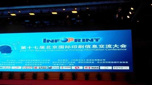 第十七届国际印刷信息交流大会东莞成功召开