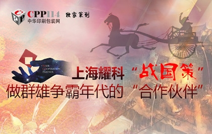 上海耀科2014年度专题