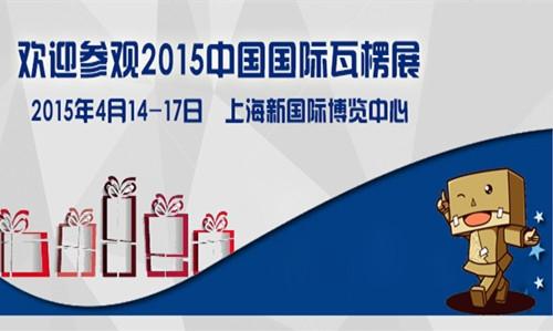 2015中国国际瓦楞展