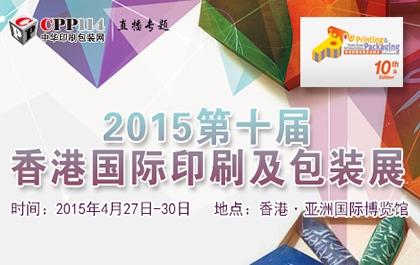 2015香港国际印刷及包装展