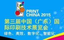 2015广印展