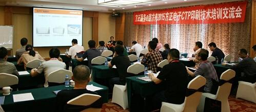 2015方正电子CTP印刷澳门金沙国际培训交流会成功召开