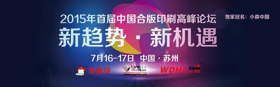 中国合版印刷高峰论坛