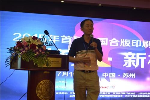 刘琳琳:《合版印刷在中国发表2015年度主题报告》