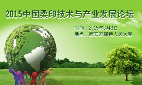 2015中国柔印十大网上正规赌博网站与产业发展论坛