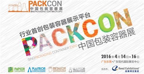 2016中国包装容器展