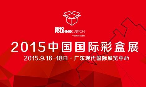 2015中国国际彩盒展
