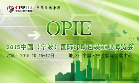 2015中国(宁波)国际印刷包装工业博览会