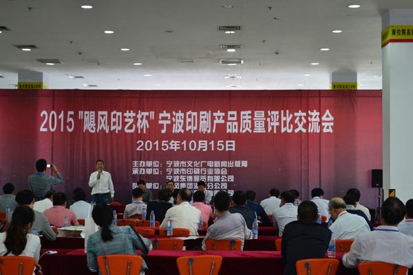 2015'飓风印艺杯'宁波印刷产品质量评比交流会在(宁波)国际包装工业博览会期间成功举办