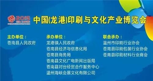2015中国(龙港)印刷与文博会