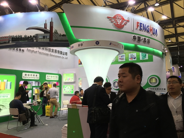2015亚洲国际标签印刷展览会即将盛大启幕