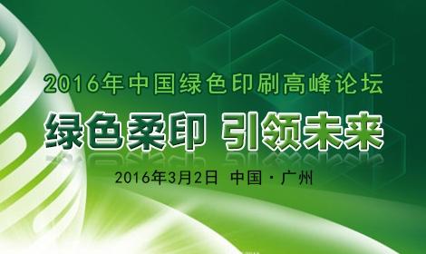 2016环保绿色印刷高峰论坛