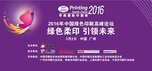 2016年中国绿色印刷高峰论坛