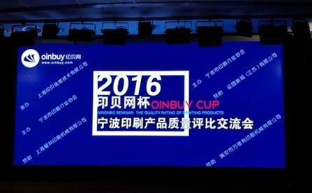 """2016""""印贝网""""宁波印刷质量评比交流会火热中"""