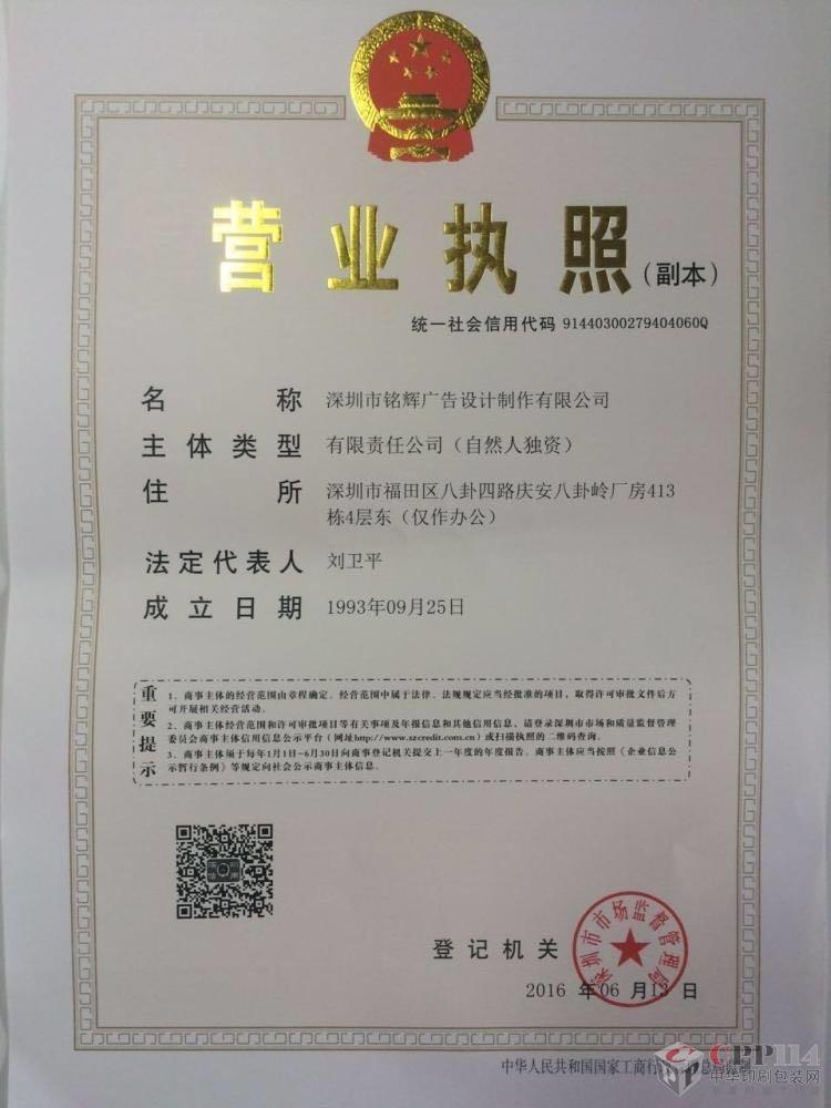 深圳市铭辉广告设计制作有限公司
