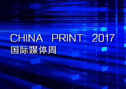 CHINA PRINT 2017国际媒体周