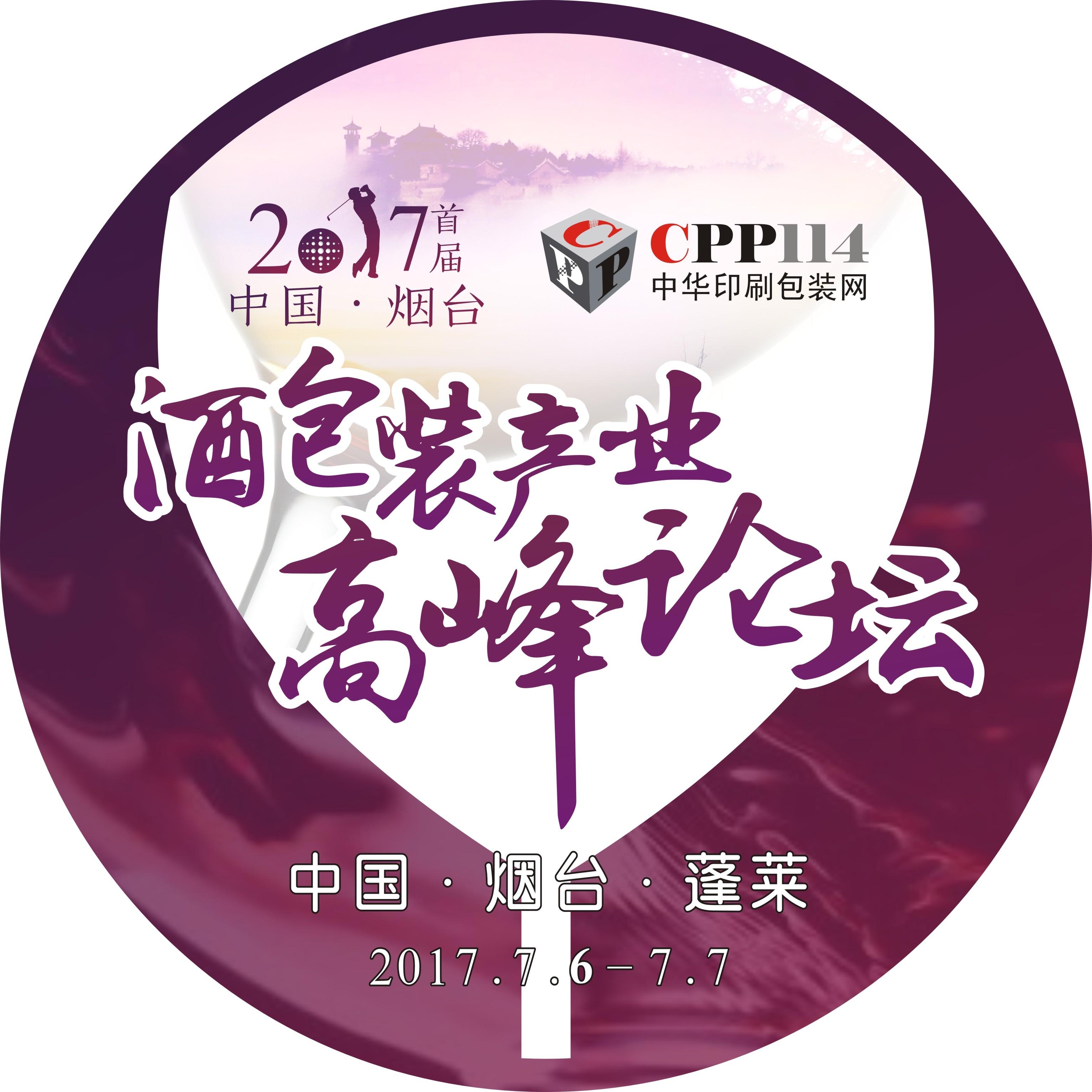 2017年酒包装产业高峰论坛