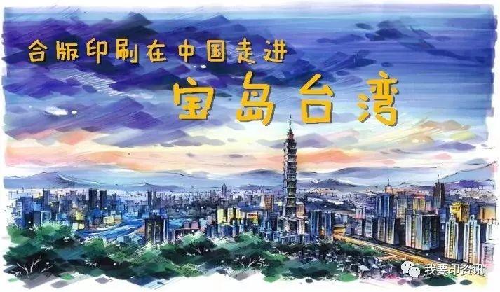 """""""合版在中国""""走近台湾"""
