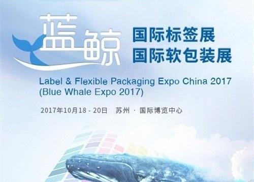 2017蓝鲸国际标签展&国际软包装展